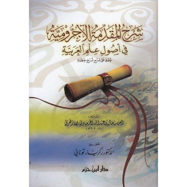 SHARAH AL-MUQADAMAH AL-AJARUMIAH - شرح المقدمة الآجرومية