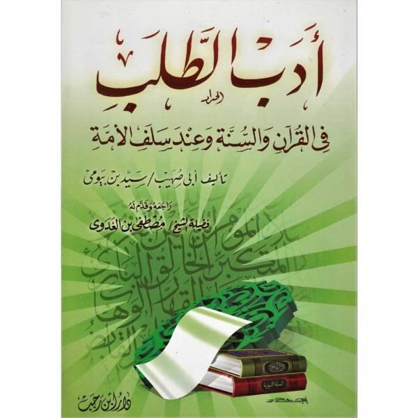 ADAB AL-TALAB FI AL-QURAN WAL-SUNNAH WA 'IND SALAF AL-UMMAH - أدب الطلب في القرآن و السنة و عند سلف الأمة