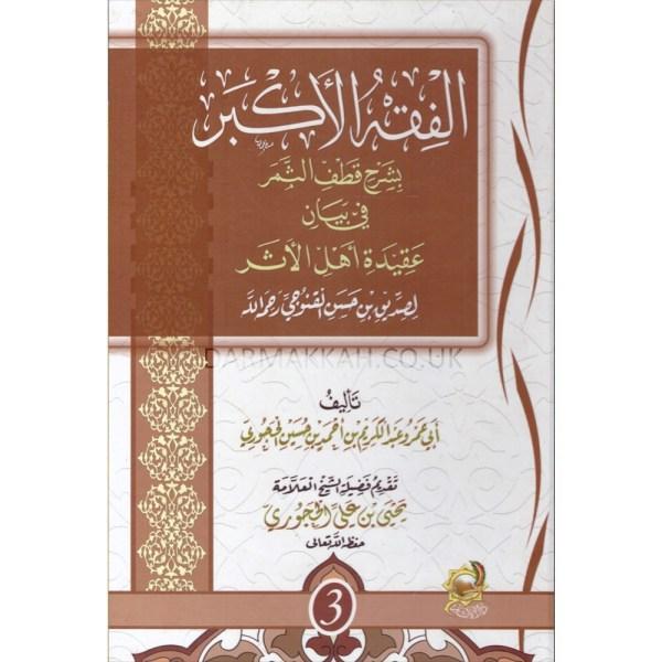 AL-FIQH AL-AKBAR BI SHRH QATF AL-THAMAR FI BAYAN AQIDA AHL AL-ATHAR - الفقه الأكبر بشرح قطف الثمر في بيان عقيدة أهل الأثر