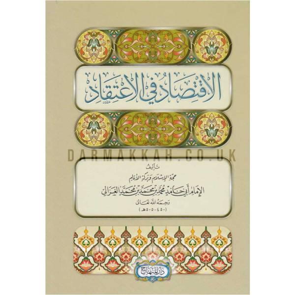 DAR-ALMINHAJ – دار المنهاج – Dar Makkah
