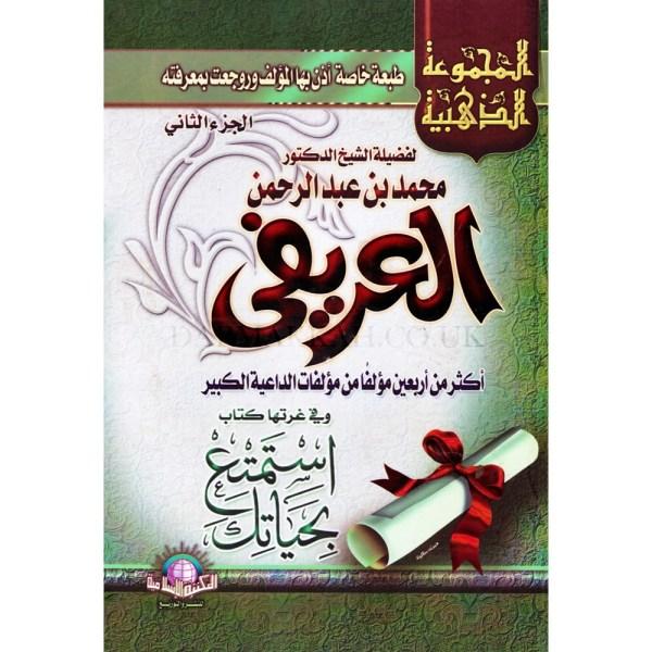 AL-MAJMUEA AL-DHAHABIA LIL SHAYKH AL ARIFI - المجموعة الذهبية للشيخ العريفي