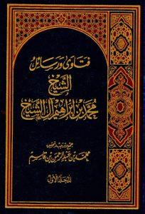 فتاوى ورسائل سماحة الشيخ محمد بن إبراهيم بن عبد اللطيف آل الشيخ
