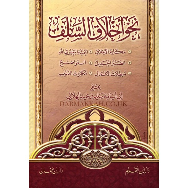 NAHW AKHLAQ AL SALAF - نحو أخلاق السلف