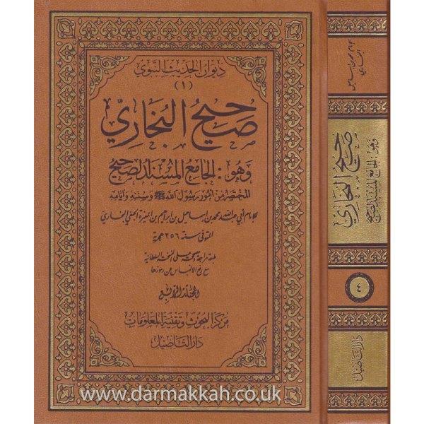SAHIH AL BUKHARI WAHW ALJAMIE ALSAHIH - صحيح البخاري وهو الجامع الصحيح