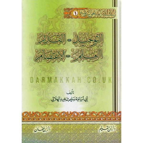 SILSILAT AL MANAHI AL SHAREIA NO. 01 – سلسلة المناهي الشرعية رقم 01