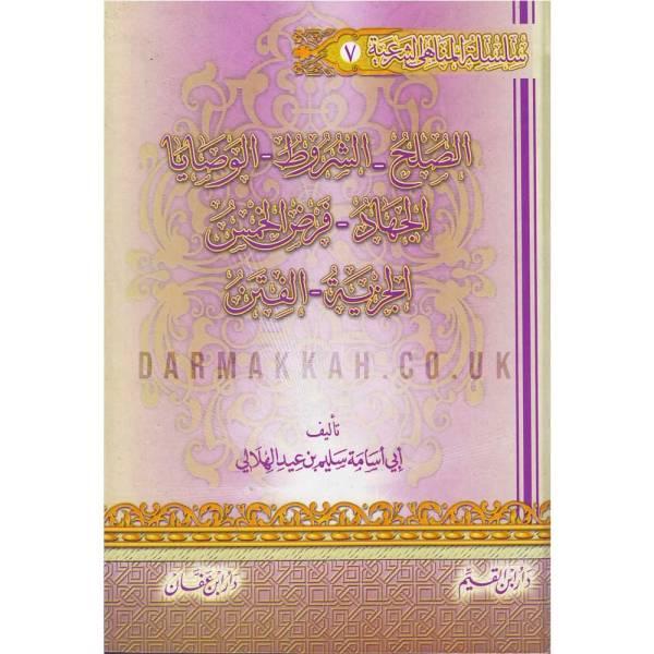 SILSILAT AL MANAHI AL SHAREIA NO. 07 – سلسلة المناهي الشرعية رقم 07