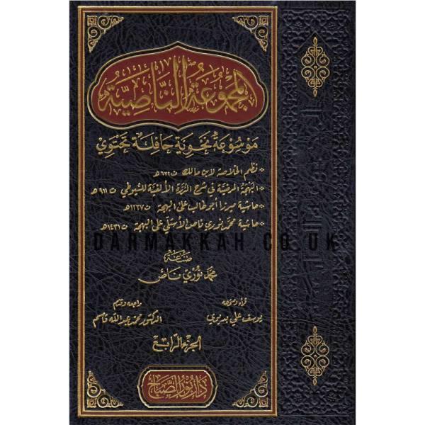 AL-MAJMU'AT ANNASIYYAT - المجموعة الناصية