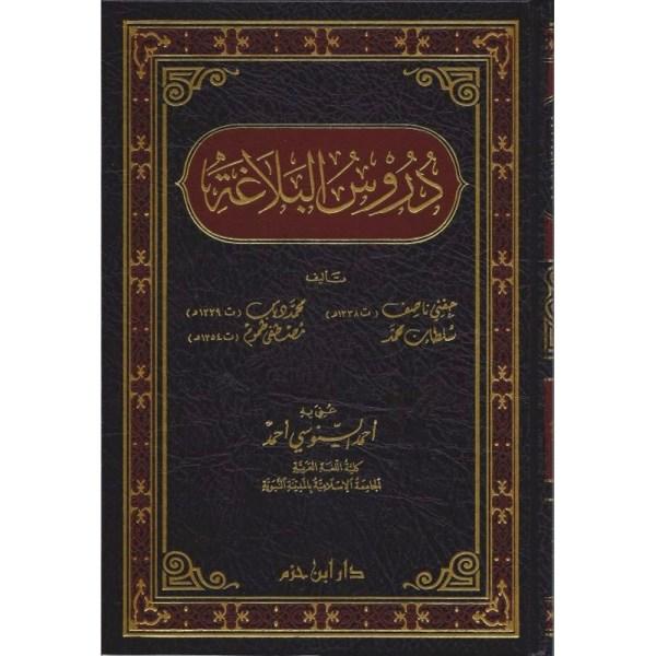 DURUS AL-BALAGHA - دروس البلاغة