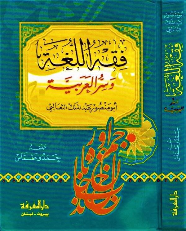فقه اللغة وسر العربية