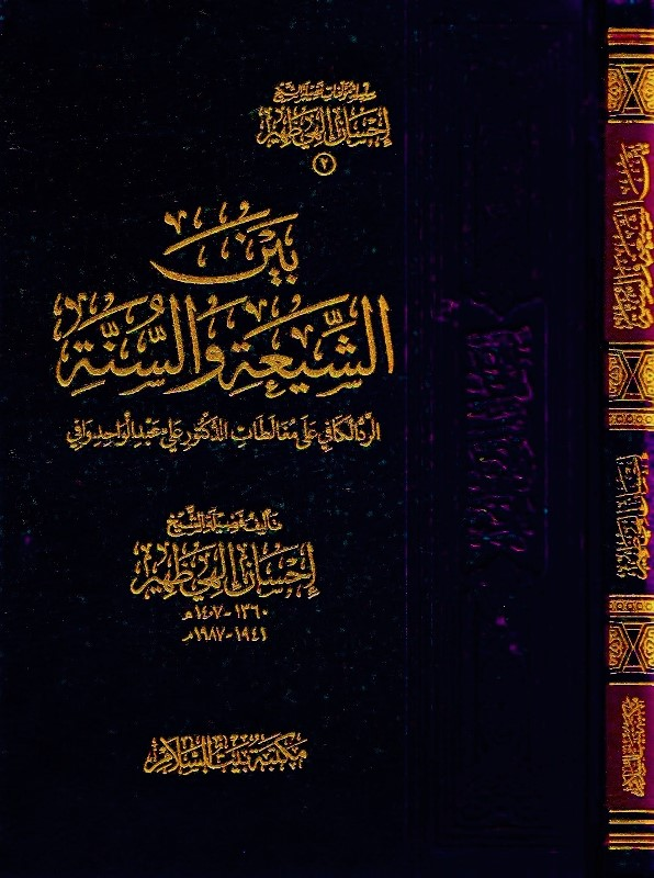 """بين الشيعة والسنة """"الرد الكافي على مغالطات الدكتور علي عبدالواحد وافي"""