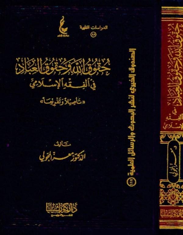 حقوق الله وحقوق العباد في الفقه الإسلامي