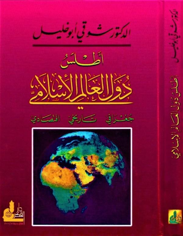 أطلس دول العالم الإسلامى
