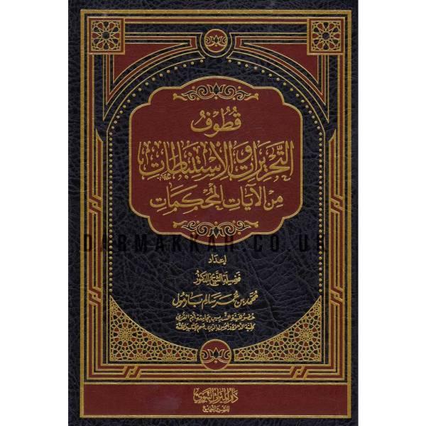 QOTWOF ATTAHRIRAT WAL ISTNBATAT MIN AL-AYAT AL-MUHKAMAT - قطوف التحريرات والإستنباطات من الآيات المحكمات