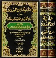 حاشية ابن حمدون على شرح المكودي لألفية ابن مالك