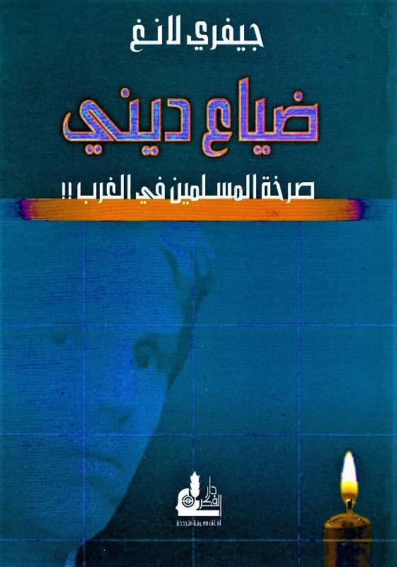 "DIAA DINII ""SARKHA LIL MUSLIMIN FI AL GHARB"" - ""ضياع ديني ""صرخة للمسلمين في الغرب"