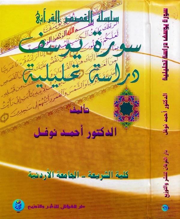 "SILSILAT AL QASAS AL QURANI ""SWRAT YUSOF"" DIRASA TAHLILIA - سلسة القصص القرآني ""سورة يوسف"" دراسة تحليلية"