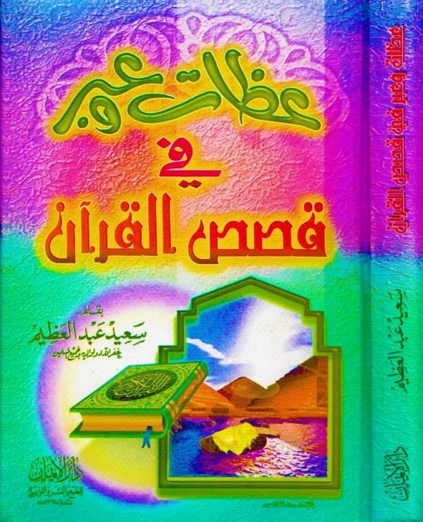 EAZAT WAEABR FI QASAS ALQURAN - عظات وعبر في قصص القرآن