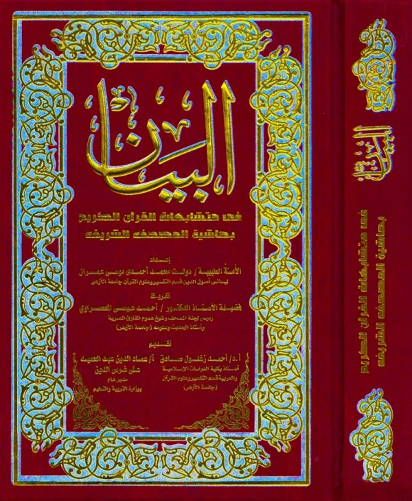 BAYAN FI MUTASHABIHAT ALQURAN ALKARIM BIHASHIAT ALMASHAF ALSHARIF - البيان في متشابهات القرآن الكريم بحاشية المصحف الشريف