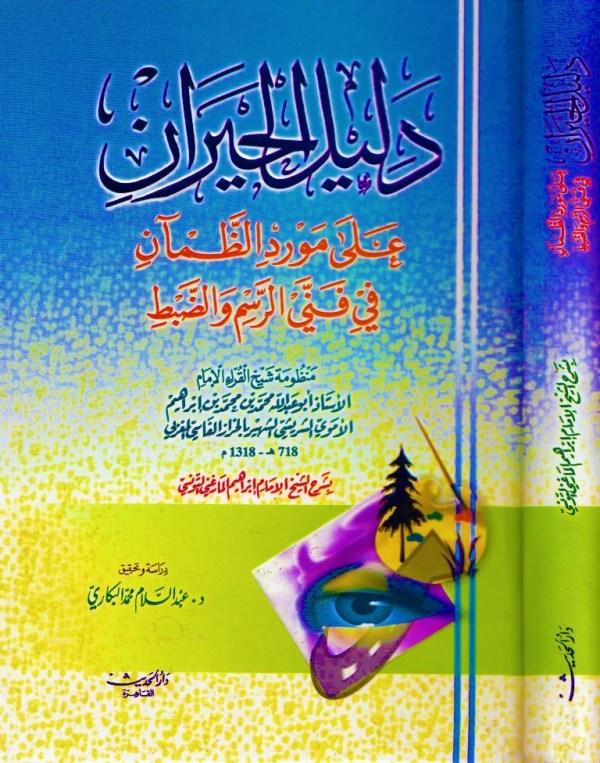 DALIL AL HIRAN ALA MAWRID AL ZAMAN FI FANIYI AL RASM WAL DABT - دليل الحيران على مورد الظمآن في فني الرسم والضبط