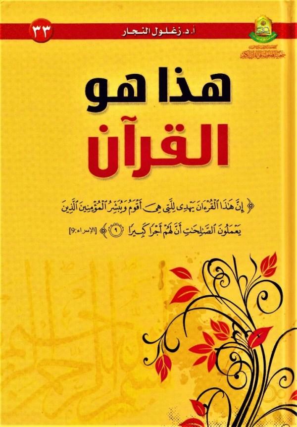 HADHA WHOA AL QURAN - هذا هو القرآن