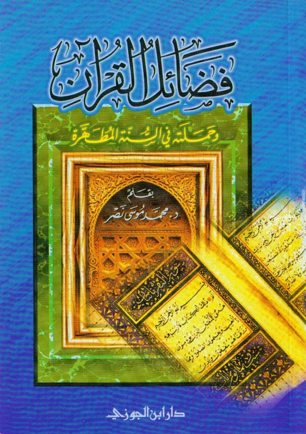 FADAYIL ALQURAN - فضائل القرآن
