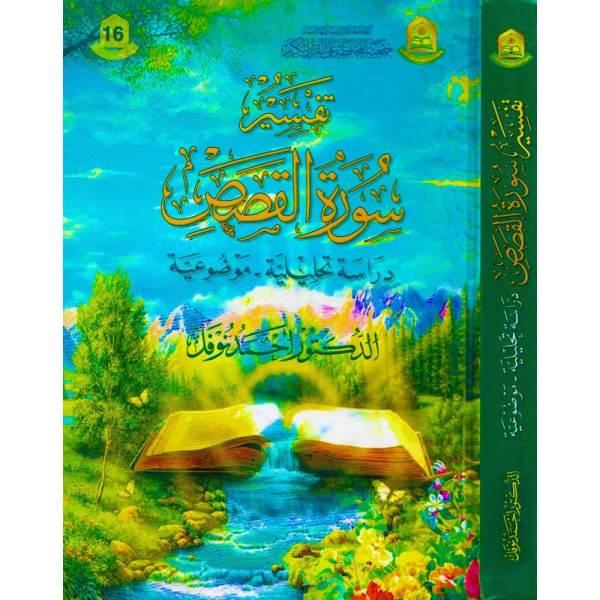 TAFSIR SURAT ALQASAS - تفسير سورة القصص