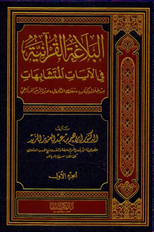 AL BALAGHA AL QURANIA FI AL AYAT AL MUTSHABIHAT - البلاغة القرآنية في الآيات المتشابهات
