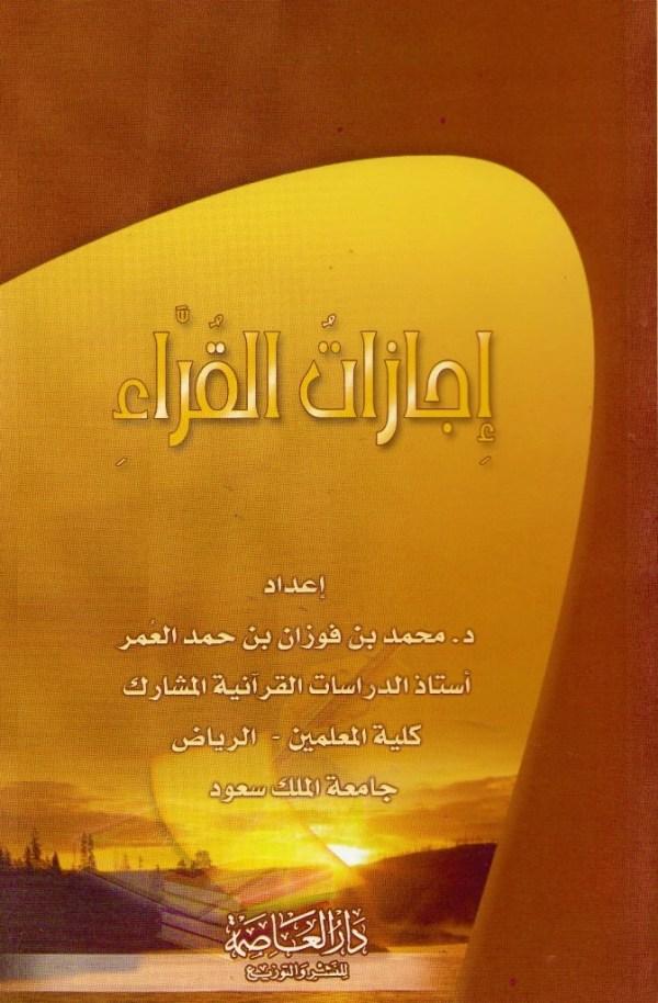 EIJAZAT AL QURRAA - إجازات القراء