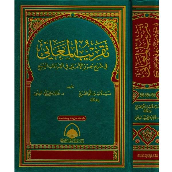 FI SHARH HIRZ AL MANI FI AL QIRAT AL SABAA - تقريب المعاني في شرح حرز الأماني في القراءات السبع