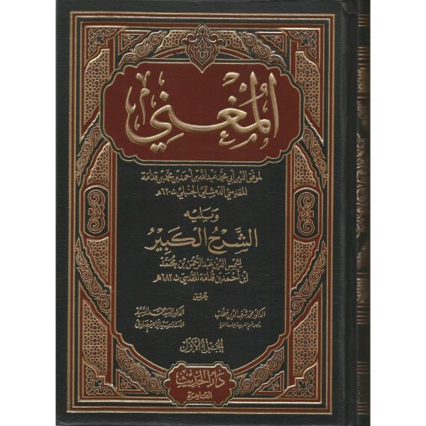 AL MUGNI LI IBN QUDAMA AL MAKDASI WA YALIHE AL SHARH AL KABIR - المغني لابن قدامة المقدسي ويليه الشرح الكبير