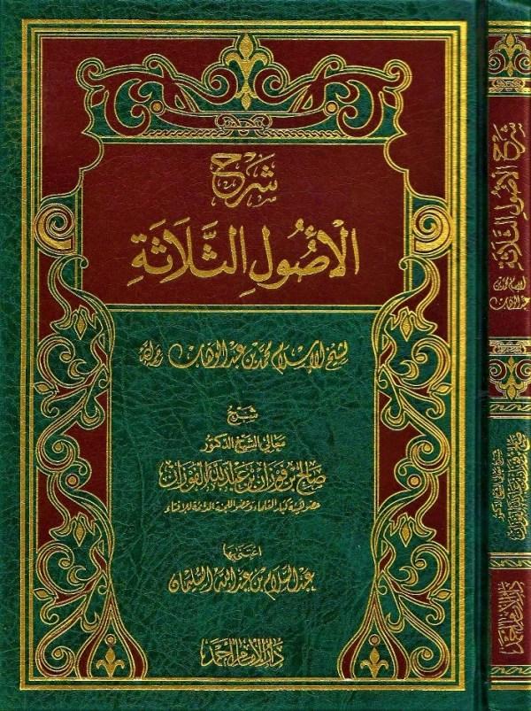 SHARAH AL ULSUL AL THLATHA LIL SHAYKH AL FAWZAN – شرح الأصول الثلاثة للشيخ الفوزان