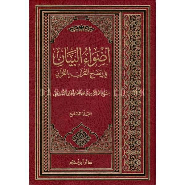 أضواء البيان في ايضاح القرآن بالقرآن-'adwa' albayan fi aydah alquran bialquran
