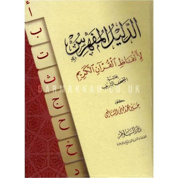 الدليل المفهرس لألفاظ القرآن الكريم-aldalil almufaharis li'alfaz alquran alkarim
