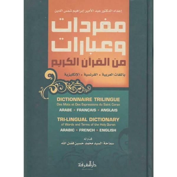 مفردات وعبارات من القرآن الكريم باللغات العربية الفرنسية الإنكليزية