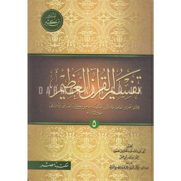 TAFSIR AL-QURAN AL-'ADIM LIBN KATHER - تفسير القرآن العظيم لابن كثير مكتبة مصر