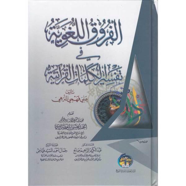 AL-FURUQ AL-LUQAWIYAH FI TAFSIR AL-KALIMAT AL-QURANIYAH - الفروق اللغوية في تفسير الكلمات القرآنية
