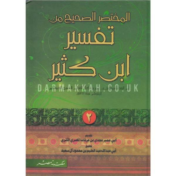 AL-MUKHTASAR AL-SAHIH MIN TAFSIR IBN KATHER - المختصر الصحيح من تفسير ابن كثير