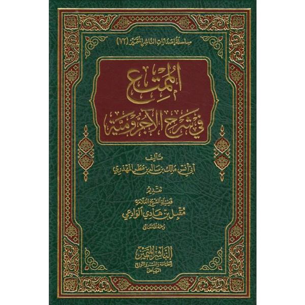 AL-MUMTIE FI SHARAH AL-AJARUMIA - الممتع في شرح الآجرومية
