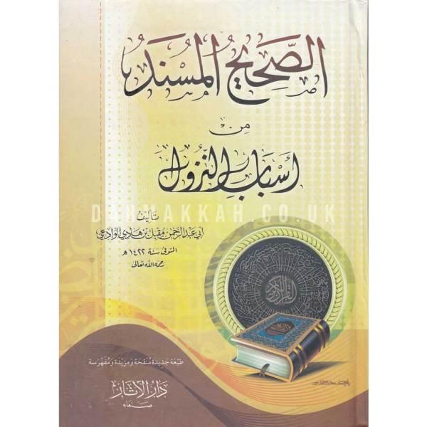 AL SAHIH AL MUSNAD MIN ASBAB AL NUZOOL - الصحيح المسند من أسباب النزول