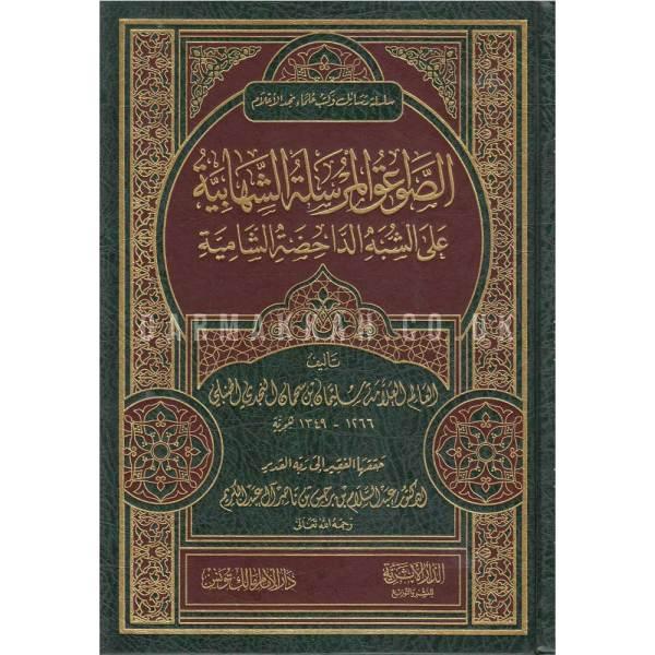 AL-SAWA'IQ AL-MURSALAH AL-SHAHABIYAH 'ALA AL-SHUBAH AL-SAHIDAH AL-SHAMIYAH - الصواعق المرسلة الشهابية على الشبه الداحضة الشامية