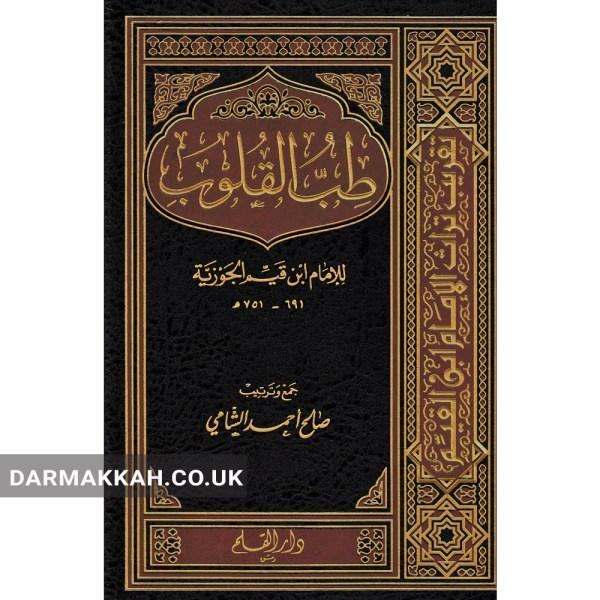 DIB AL QULUB - طب القلوب