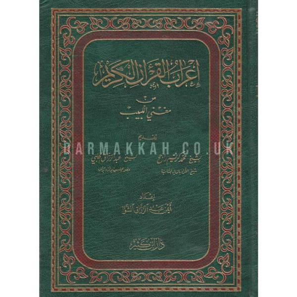 E'RAB AL-QURAN AL-KARIM MIN MUQNI AL-LABIB - إعراب القرآن الكريم من مغني اللبيب