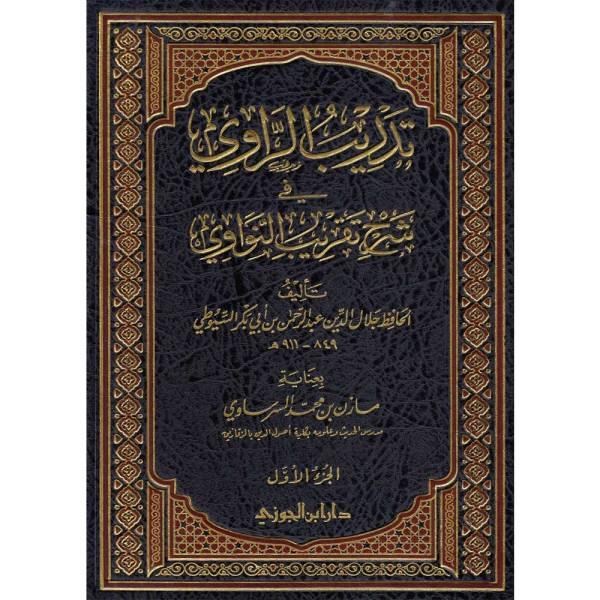 Tadrib Alrrawi Fi Shrh Taqrib Alnawawi - تدريب الراوي في شرح تقريب النواوي