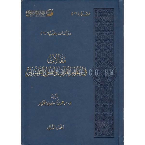 MAQALAT FI OLOOM AL0QURAN WAUSUL AL-TAFSIR -مقالات في علوم القرآن وأصول التفسير