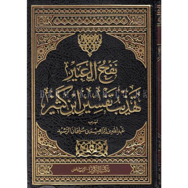 NAFH AL-'ABIR TAHDIB TAFSIR IBN KATHER - نفح العبير تهذيب تفسير ابن كثير