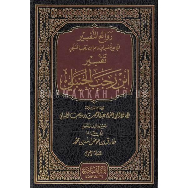 RAWAI' AL-TAFSIR AL-JAMI' LITAFSIR IBN RAJAB - روائع التفسير الجامع لتفسير ابن رجب