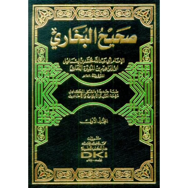 SAHIH AL BUKHARI - صحيح البخاري
