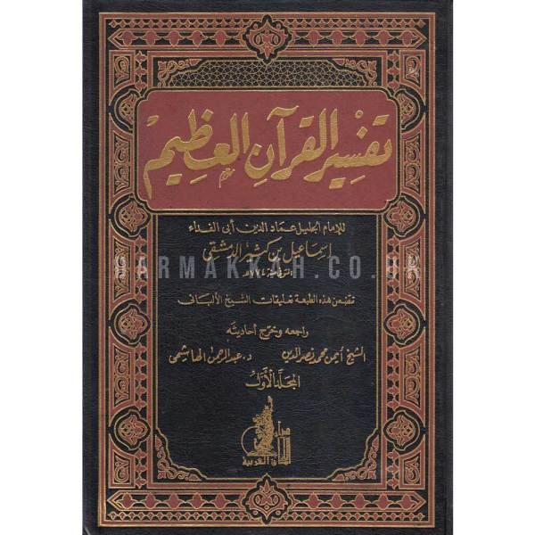 TAFSIR AL-QURAN AL-'ADIM LIBN KATHER - تفسير القرآن العظيم لابن كثير