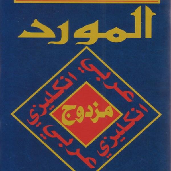 Al Mawrid English - Arabic Dictionary- المورد مزدوج: عربي إنجليزي