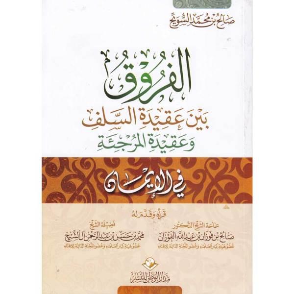 AL-FURUQ BAYN AQEEDAH AL-SALAF WA AQEEDAH AL-MURJEAH FI AL-EYMAN - الفروق بين عقيدة السلف وعقيدة المرجئة في الإيمان